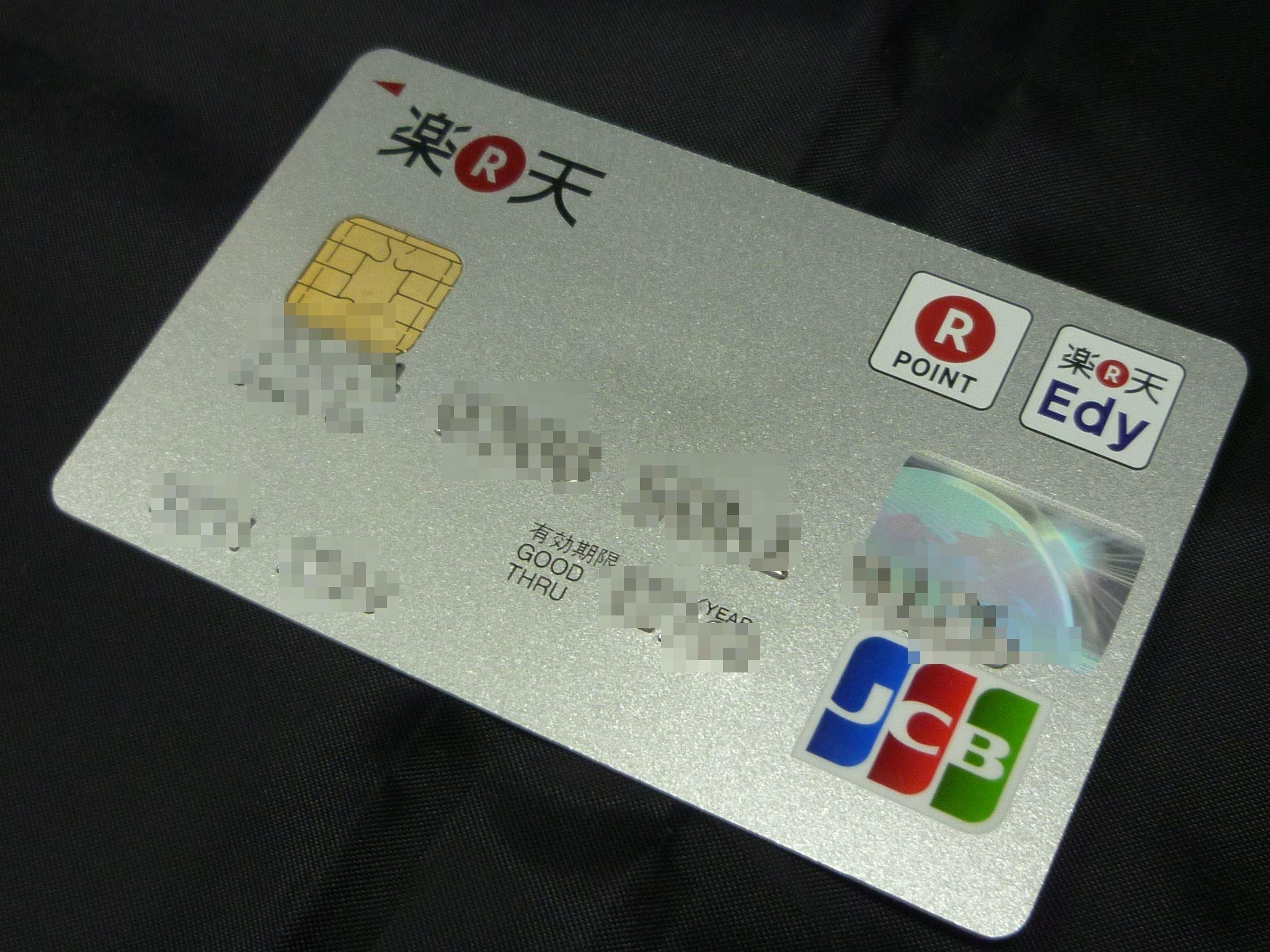 楽天カード JCB